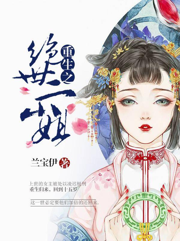 《重生之绝世二小姐》主角李素枝花沁雪精彩章节完结版精彩试读