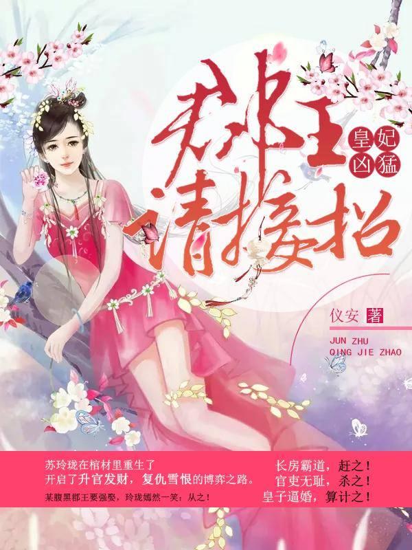 【皇妃凶猛:郡王请接招大结局免费阅读】主角苏沐云穆子陵
