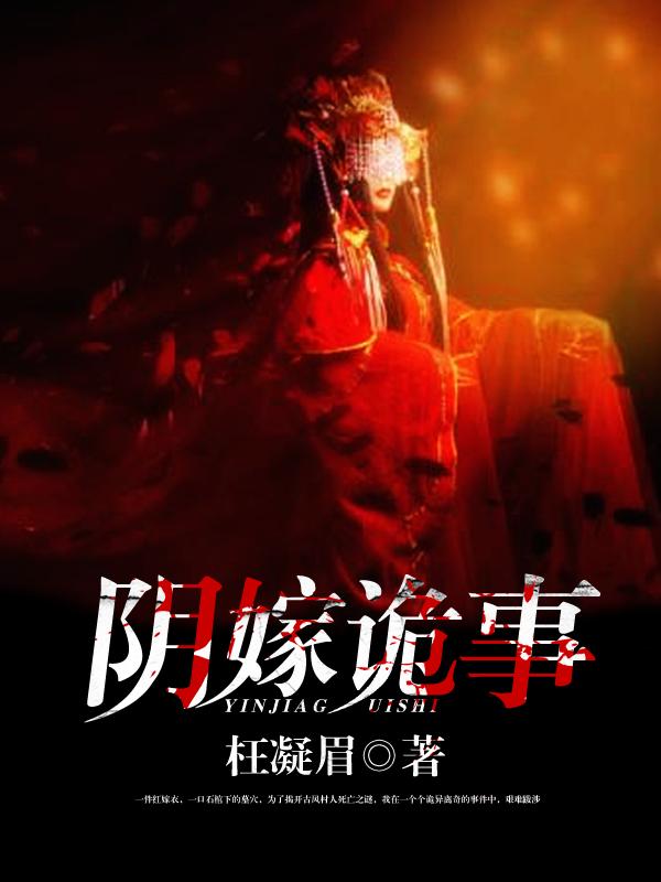 《阴嫁诡事》主角秦刘福大结局全文试读
