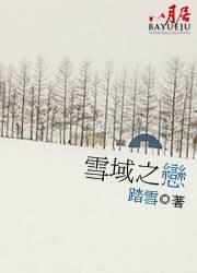 雪域之恋主角宇浩思洁全文试读在线阅读最新章节