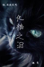 怪.夜谈系列之化猫之泪