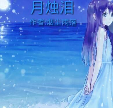 月烛泪(主角王子安静)大结局免费阅读