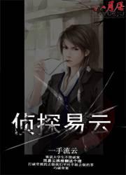 侦探易云(主角陈述公正)在线阅读章节列表