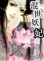《混世妖妃》主角玉帝南天门精彩阅读小说