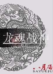 龙魂战神主角赛修拉赛莉拉精彩章节完本