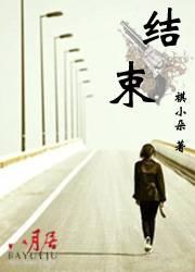 结束精彩阅读全文试读全文阅读 谢达小韩小说章节列表最新章节