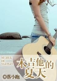 木吉他的夏天