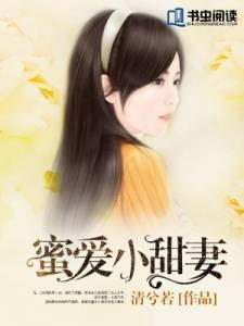 《蜜爱小甜妻》主角萧筱冉乔灿灿小说章节目录全文阅读