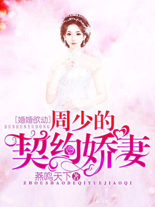 《婚婚欲動:周少的契約嬌妻》主角高欣林精彩章節最新章節