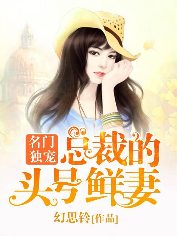 《名门独宠:总裁的头号鲜妻》主角叶秋慕白最新章节免费试读