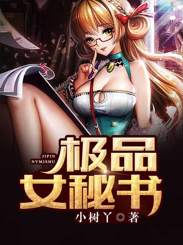 《极品女秘书》主角梁晓素杜秀青大结局免费试读