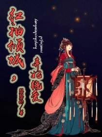《红袖倾国,弃妃绝爱》主角苍祖德锐小说完结版