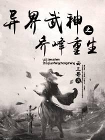 异界武神之乔峰重生