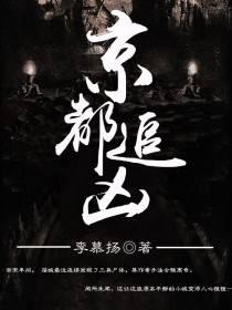 京都追凶(主角李昶娄震)精彩章节最新章节