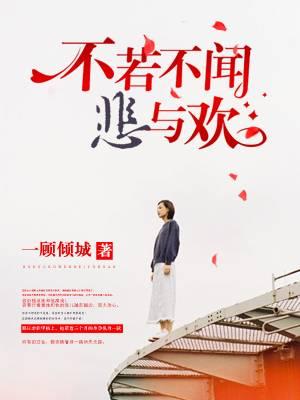 全章节小说《不若不闻悲与欢》在线免费阅读