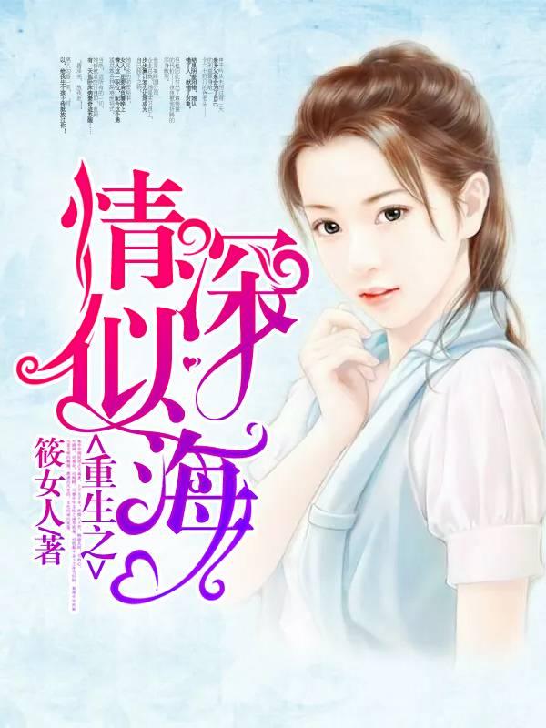 《重生之情深似海》主角李广沈南絮完整版精彩章节小说
