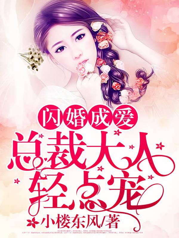 【闪婚成爱:总裁大人轻点宠小说最新章节】主角宫亦楚宫