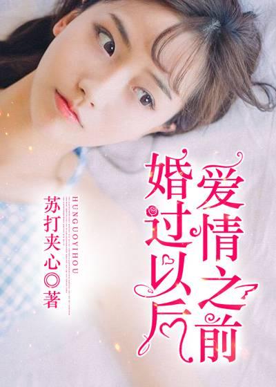 婚过以后,爱情之前最新章节完整版 顾宪樊林越在线阅读章节列表