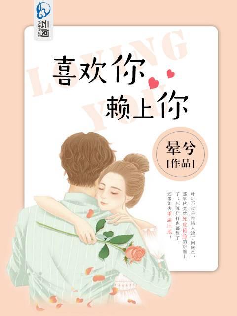 《喜欢你赖上你》小说族系章节在线免费阅读