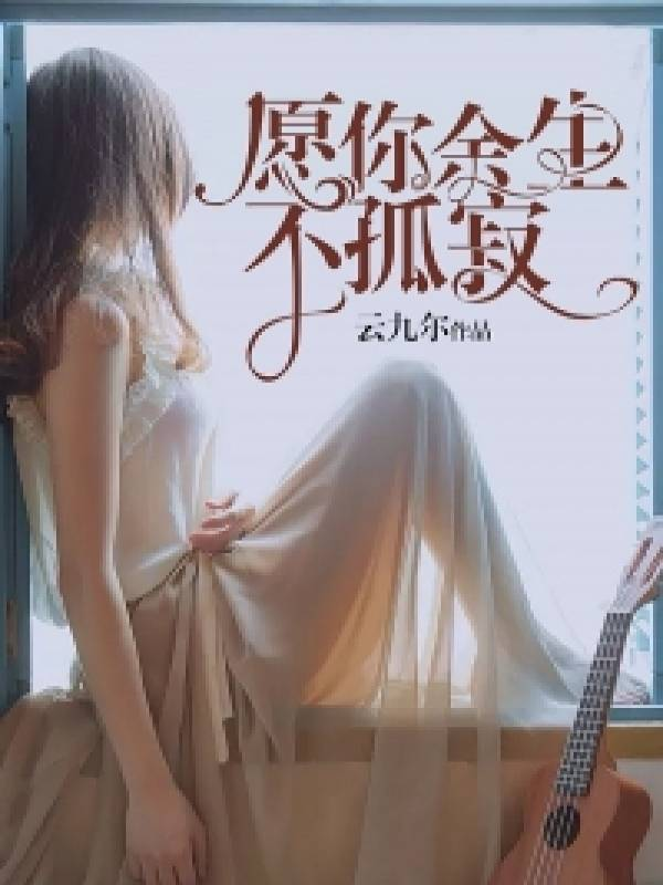 《愿你余生不孤寂》小说大结局在线免费阅读