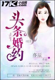 《头条婚约》主角江兮盛嘉年免费阅读无弹窗完结版