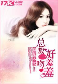 《总裁一吻好羞羞》主角宝宝徐雅然精彩章节精彩阅读
