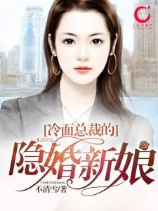 【冷面总裁的隐婚新娘精彩章节章节目录精彩阅读】主角苏蔚少夫人