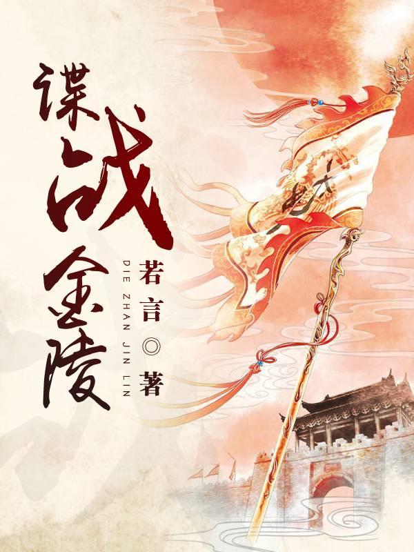 《谍战金陵》主角陈子歌沈礼精彩试读全文阅读