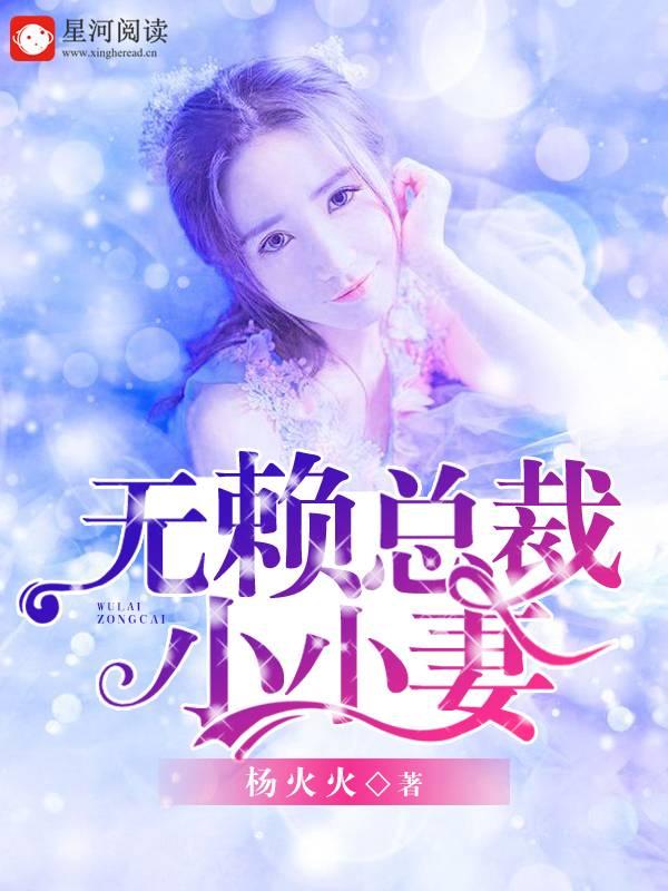 无赖总裁小小妻(主角莫言夏)最新章节小说精彩章节