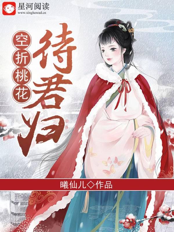 全本小说《空折桃花待君归》在线免费阅读
