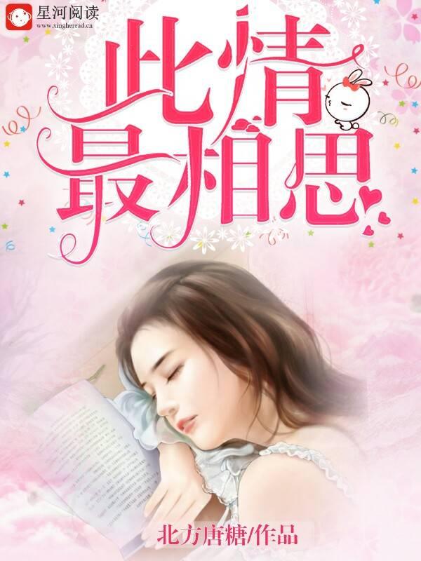 好看的中文小说