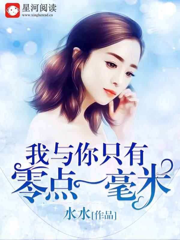 《我与你只有零点一毫米》主角岳少严汤小蓉全文阅读完本