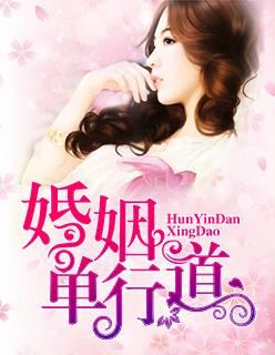 婚姻单行道主角佩林蓝小棠最新章节章节列表大结局
