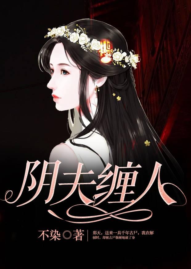 最新小说《阴夫缠人》全文在线免费阅读