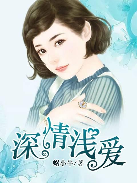 《深情浅爱》小说大结局在线免费阅读