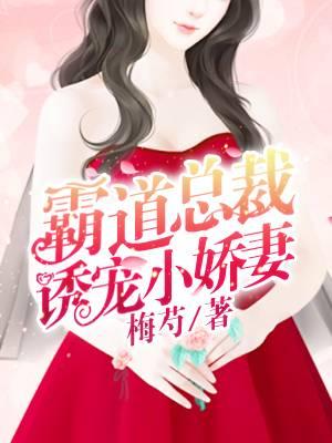 霸道总裁诱宠小娇妻完整版大结局 冯敏闻言精彩章节免费试读