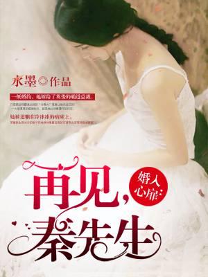 《婚入心扉:再见,秦先生》小说精彩试读 《婚入心扉:再见,秦先生》最新章节列表