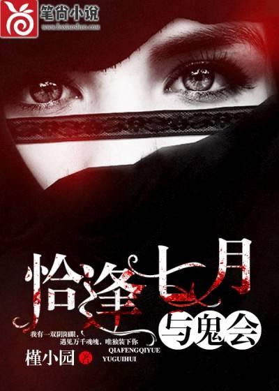 小说《恰逢七月与鬼会》完整版无弹窗在线免费阅读