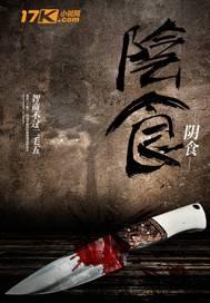 阴食精彩试读在线试读小说 二奎师傅全文试读章节列表精彩阅读