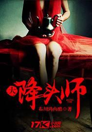 《大降头师》主角吴添小雯无弹窗精彩试读在线阅读