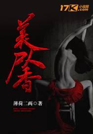 精彩小说《美人尸香》全文免费阅读