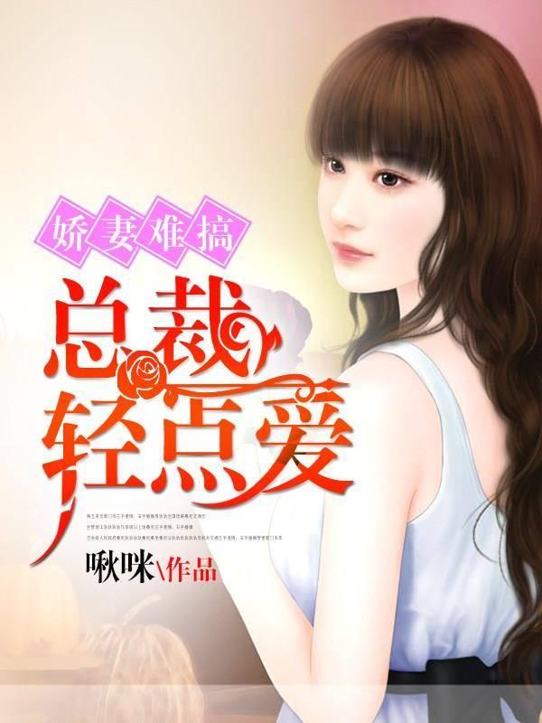 《娇妻难搞:总裁轻点爱》主角祁骁骥苏亦欢无弹窗精彩试读