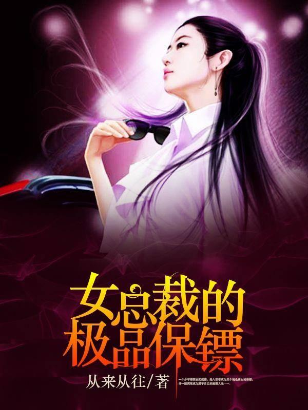《女总裁的极品保镖》主角陈宇安雅精彩阅读完结版