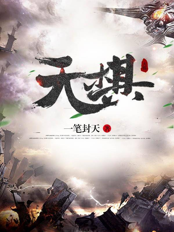 天棋免费阅读完结版免费试读 陆烨陆天行完本小说