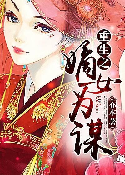 重生之嫡女为谋主角苏千凌苏千琳完本章节列表