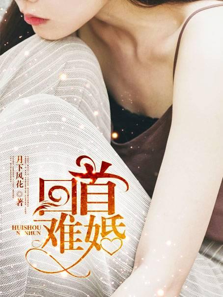 《回首难婚》主角田晓瑜陆谨东全文试读免费试读
