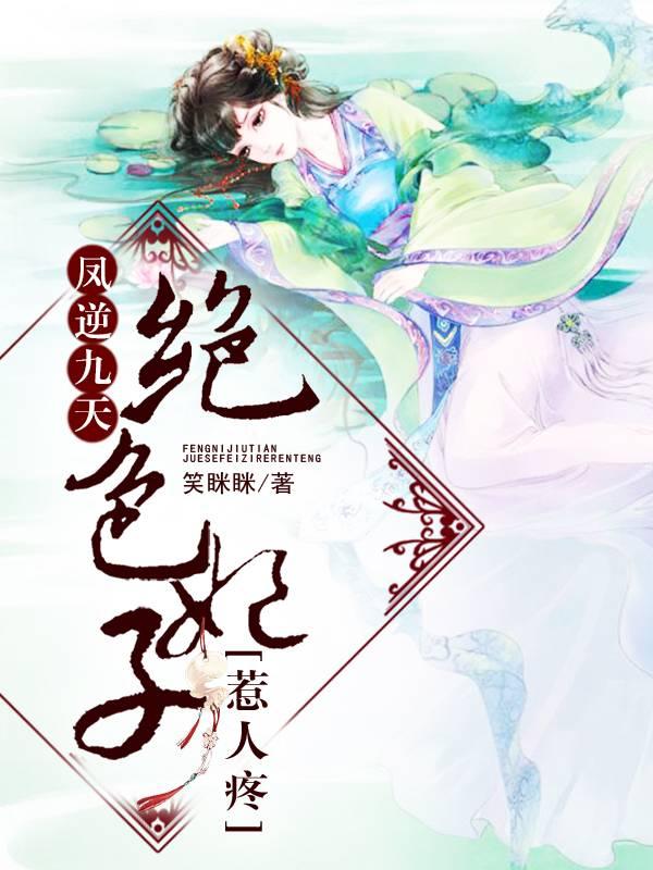 《凤逆九天:绝色妃子惹人疼》主角冷凝安静精彩试读章节列表完整版