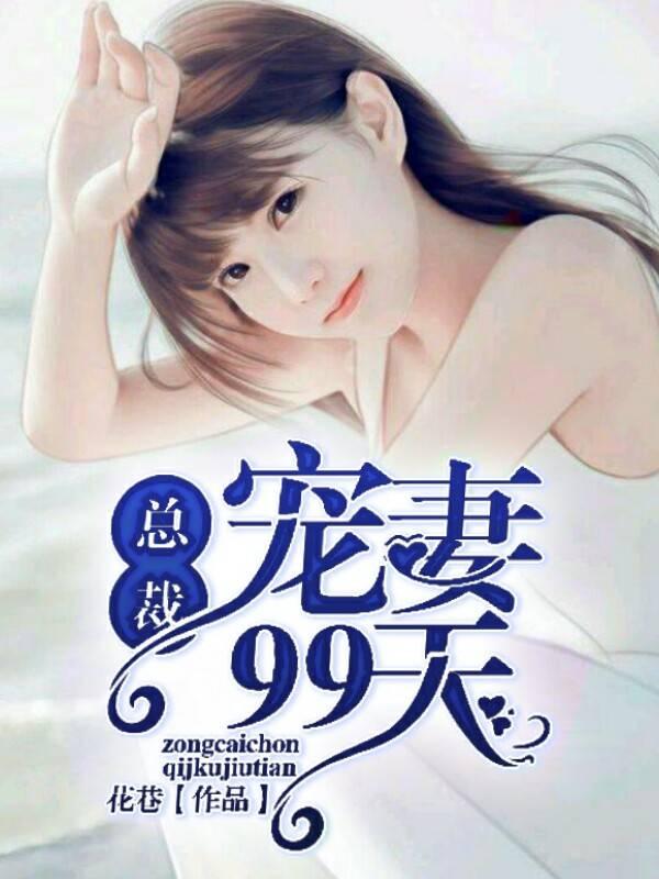 【总裁,宠妻99天免费阅读大结局】主角夏雨琳