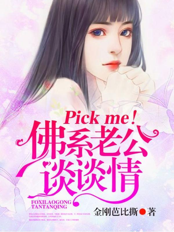 【Pick me!佛系老公谈谈情完本精彩试读精彩章节】主角尹清欢戚