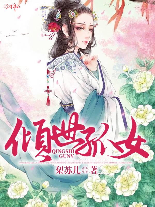 《傾世孤女》主角江慕容章節目錄全文試讀